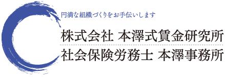 本澤式賃金研究所